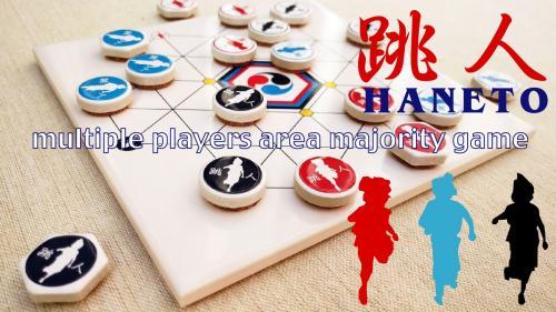 跳人:HANETO multiple player festival game