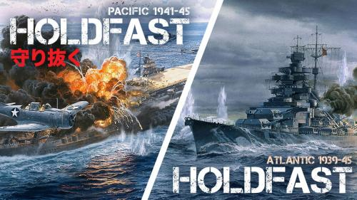 HOLDFAST: ATLANTIC and HOLDFAST: PACIFIC